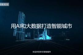 京东金融聚焦AI智能城市建设 助力城市快速发展