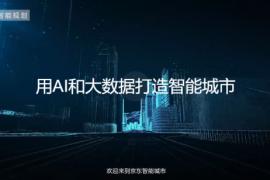 以大数据叠加最前沿技术 京东金融用科技助力美好城市